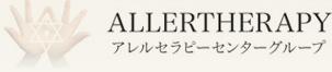 ALLERTHERAPY アレルセラピーグループ