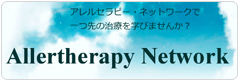 Allertherapy Network